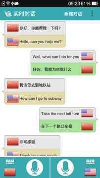 对话翻译截图