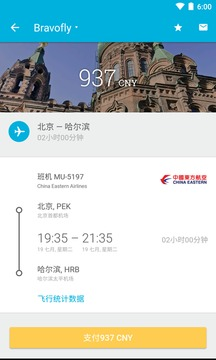 JetRadar: Compare Flight Fares截图