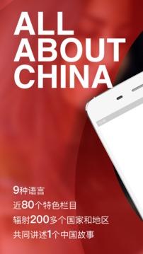 中国网截图