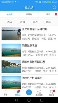 游钓中国截图