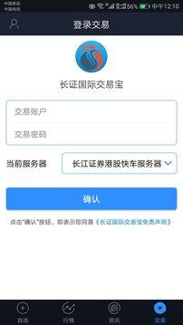 长江证券港股快车截图