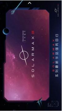 SolarMax3截图