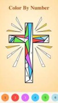 Bible Coloring - Color By Number, Free Bible Game截图