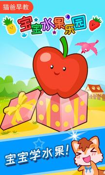 宝宝水果乐园截图
