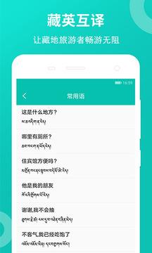 藏英翻译:藏语翻译截图