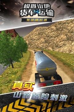 模拟山地货车运输截图