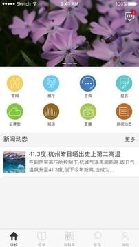 杭州通上教育截图