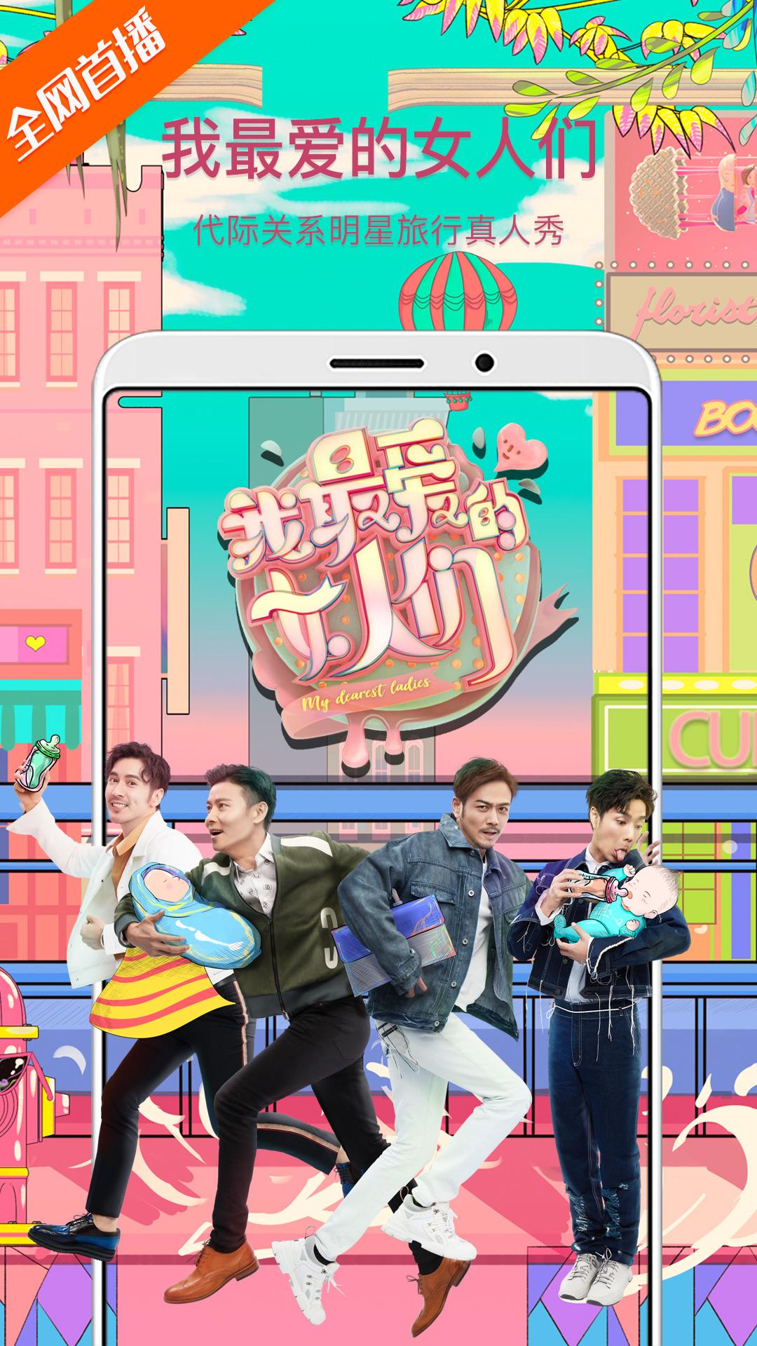 芒果台tv下载_2019芒果TVv6.3.3老旧历史版本安装包官方免费下载_豌豆荚