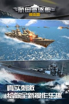 航母驱逐舰模拟器截图