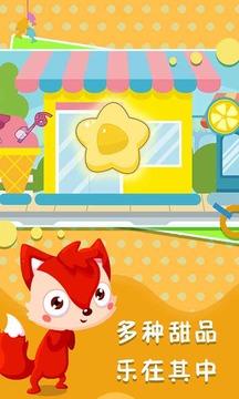 儿童游戏宝宝甜品屋截图