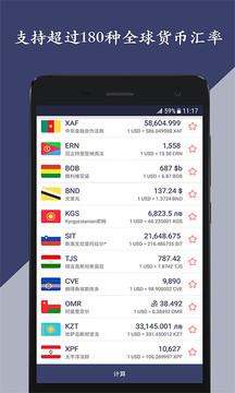 货币汇率计算器截图