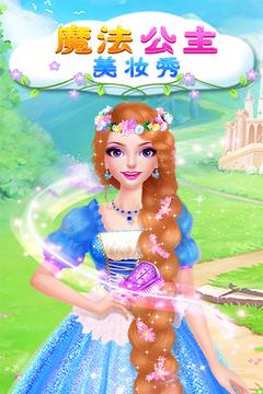 魔法公主美妆秀截图