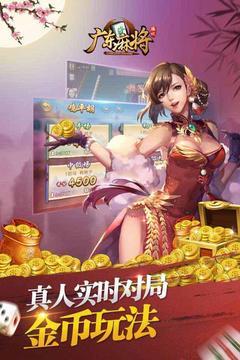 腾讯广东麻将截图