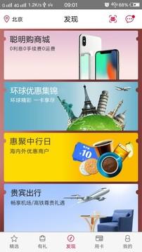 中国银行缤纷生活截图