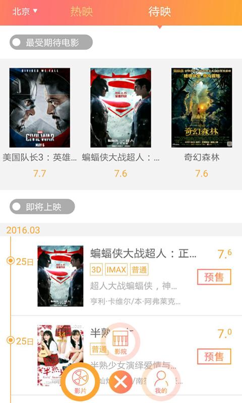 抢电影票软件_网票电影票下载安卓最新版_手机app官方版免费安装下载_豌豆荚