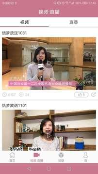 中国妇女报截图