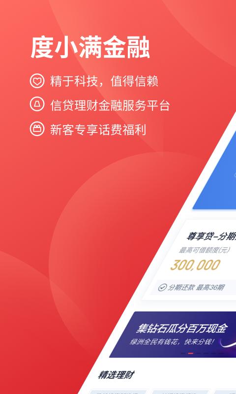 大众点评网优惠码_度小满金融下载2019安卓最新版_手机app官方版免费安装下载_豌豆荚