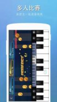 完美的钢琴截图