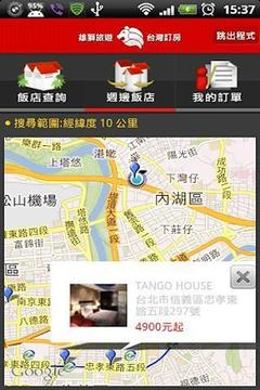 台灣訂房截图