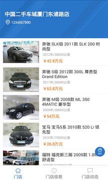 中国二手车城截图