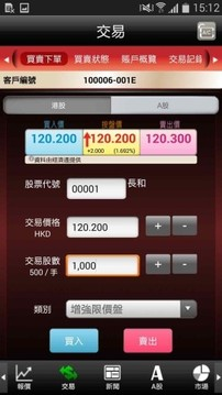 UTRADE HK Mobile截图