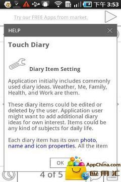触摸日记截图