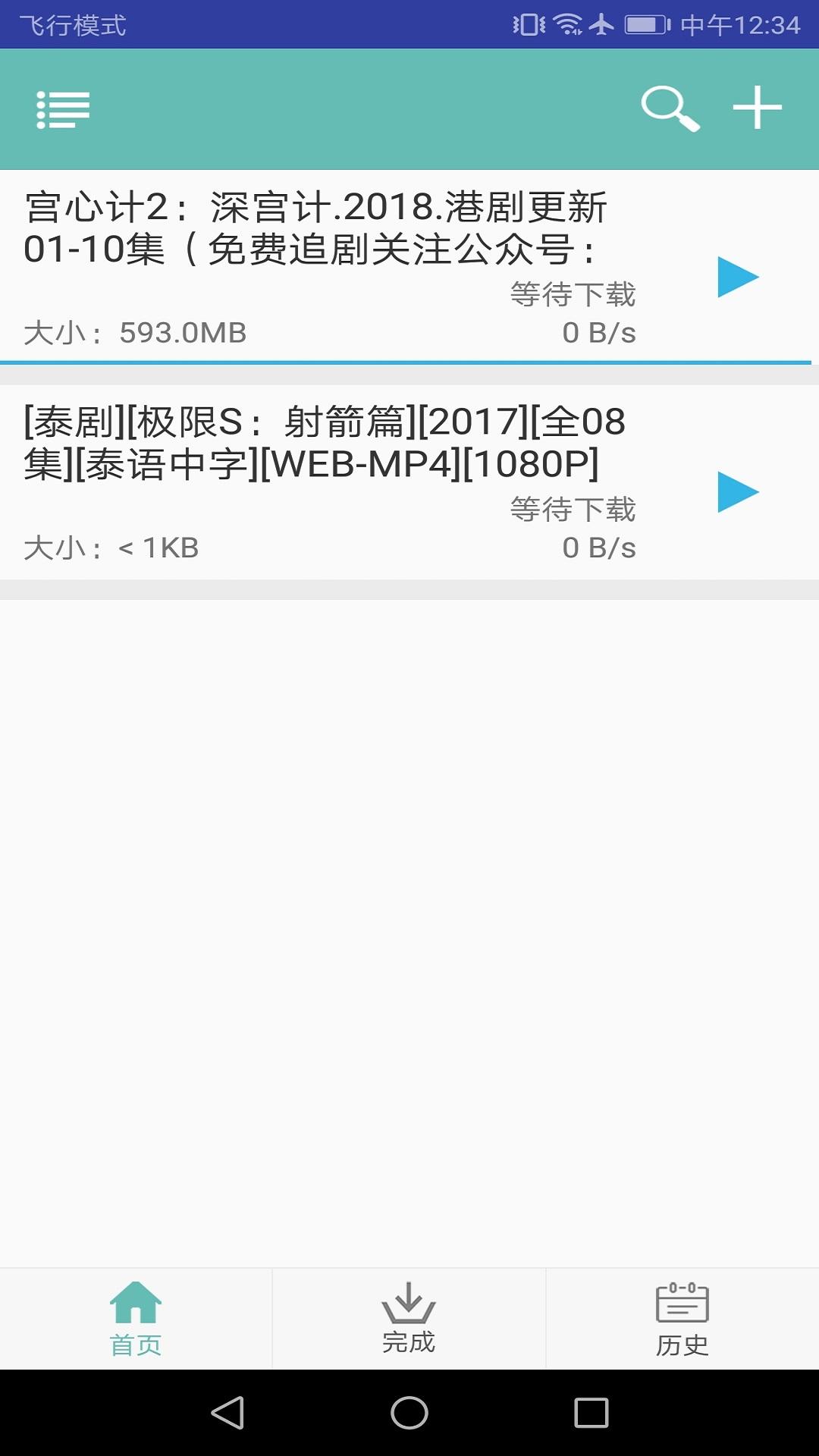 手机bt种子下载_疾风bt种子下载下载2019安卓最新版_手机app官方版免费安装下载
