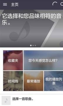 Music Flow Bluetooth截图
