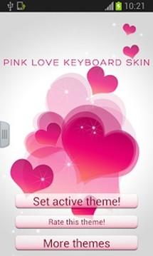 粉红色的爱键盘截图