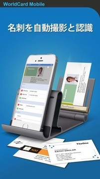 WorldCard Mobile Lite - 名刺认识管理截图