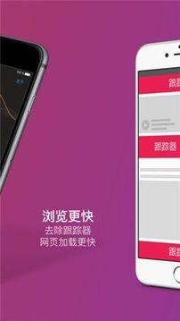 Firefox Focus:隐私浏览器截图