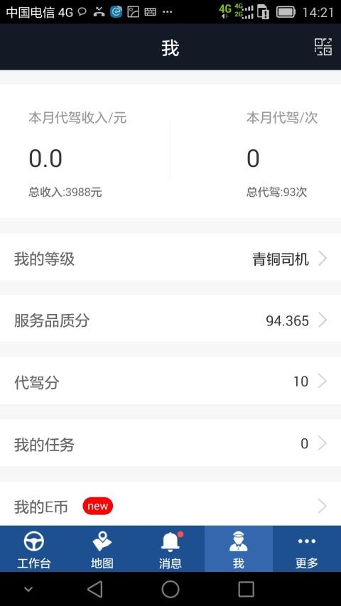 e代驾司机端_e代驾司机端下载2019安卓最新版_手机app官方版免费安装下载_豌豆荚