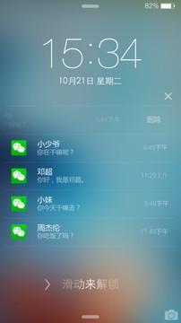 最美iOS8主题锁屏截图