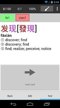 CN Pleco Chinese Dictionary截图