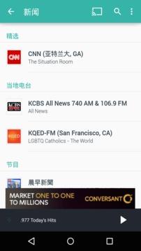 全球网络电台截图