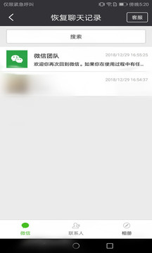 微信聊天记录恢复截图