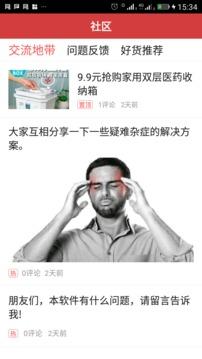 中医偏方秘方截图