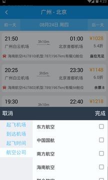 趣哪旅行手机订票系统截图