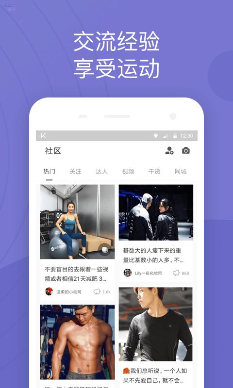 Keep下载2019安卓最新版_Keep手机app官方