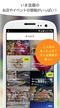 Antenna : Japanese curation ma截图