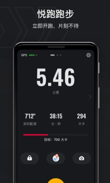 悦跑圈-跑步运动记录截图