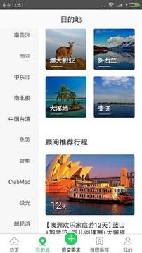 太阳城旅游截图