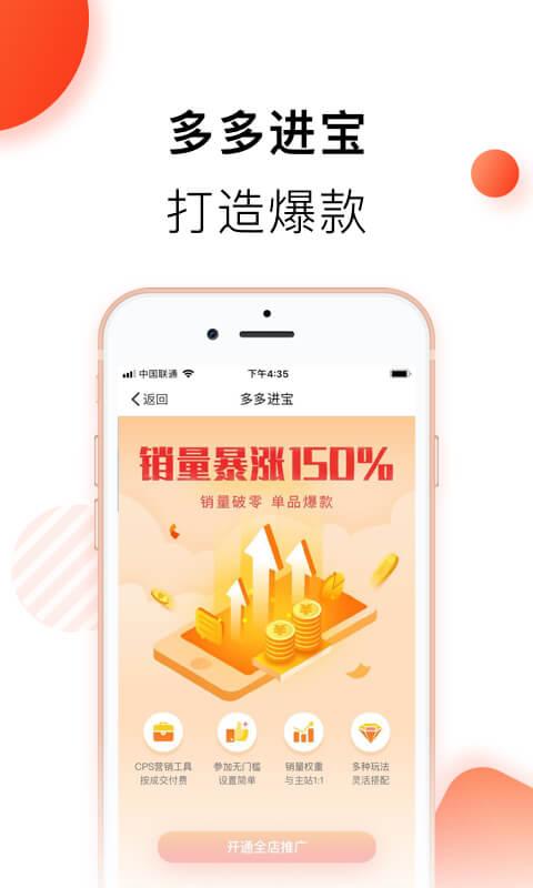 拼多多商家版下载2019安卓最新版 拼多多商家版手机app官方版免费安装下载 豌豆荚
