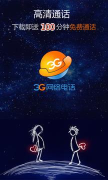 3G网络电话截图