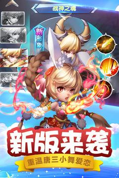 斗罗大陆神界传说2截图
