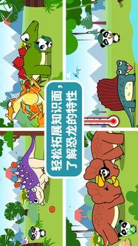 宝宝恐龙家园截图
