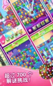 糖果果冻传奇截图