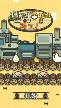 鸡蛋小鸡工厂截图