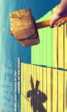 木筏求生截图
