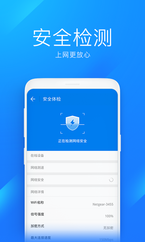 android wifi 暴力 破解
